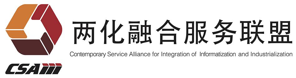 两化融合服务联盟logo小.jpg